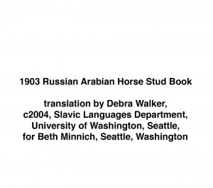 1903 Russian Arabian Horse Stud Book, English Translation