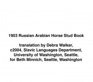 1903 Russian Arabian Horse Stud Book, English Translation